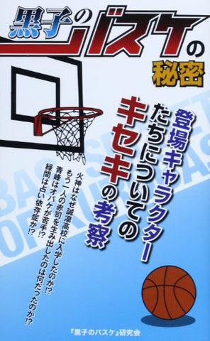 Image for Kuroko's Basketball: The Secrets Of Kuroko's Basketball Examination Book