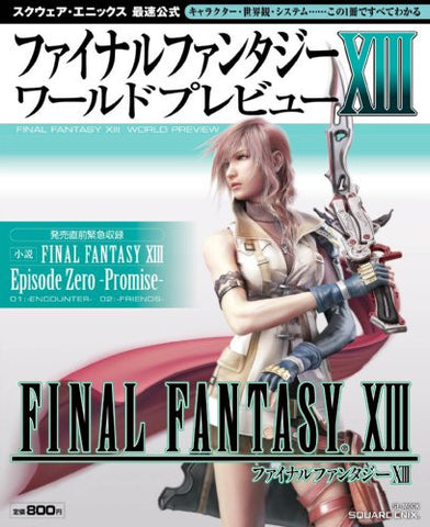 Image for Final Fantasy Xiii The World Preview