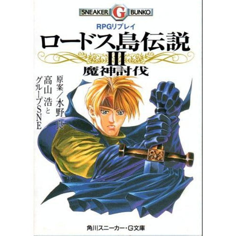 Image for Record Of Lodoss War Lodoss Tou Densetsu 3 Majin Toubatsu Rpg Replay Game Book / Rpg