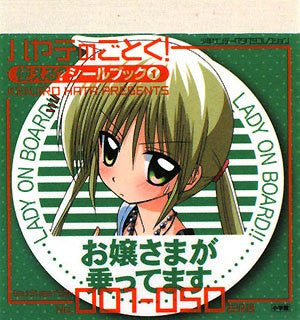 Image 1 for Hayate The Combat Butler Sticker Book #1
