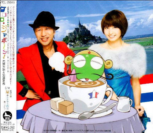 Image 1 for Keroro Japo~n!