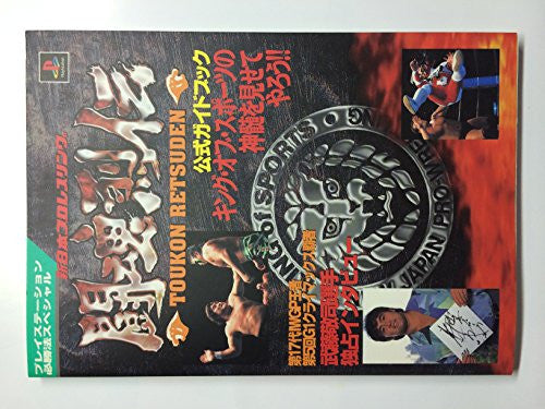 Image 1 for Shin Nihon Pro Wrestling Toukon Retsuden Official Guide Book / Ps