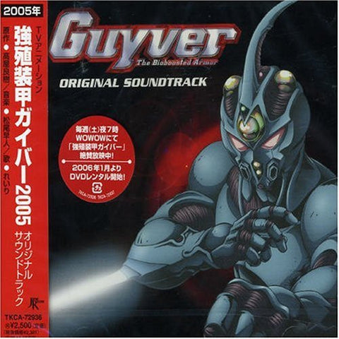 Image for Guyver The Bioboosted Armor ORIGINAL SOUNDTRACK