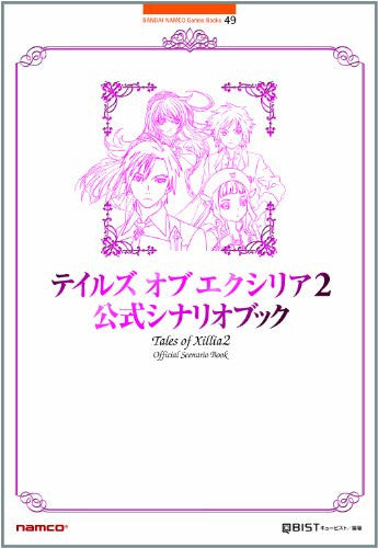 Image 1 for Tales Of Xillia 2   Official Scenario Book