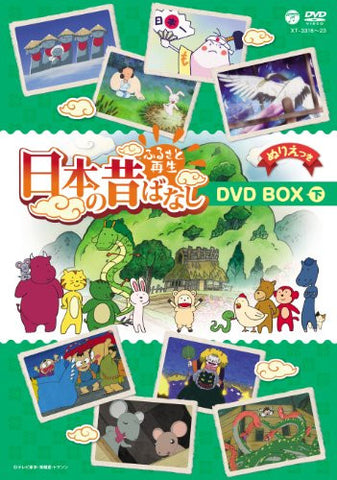 Image for Furusato Saisei Nihon No Mukashi Banashi Box Last Part