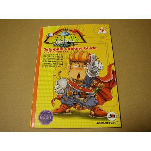 Hanjuku Hero Snappy Cooking Guide Book / Ws