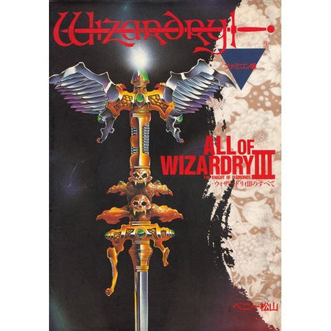 Wizardry 3 No Subete Analytics Illustration Art Book / Nes