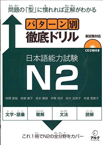 Image 1 for Pattern Betsu Tettei Drill   Japanese Language Proficiency Test N2 W/ Cd