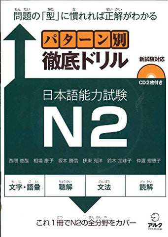 Image for Pattern Betsu Tettei Drill   Japanese Language Proficiency Test N2 W/ Cd