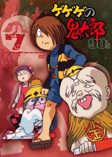 Image 1 for Gegege No Kitaro 90's 7 1996 Forth Series