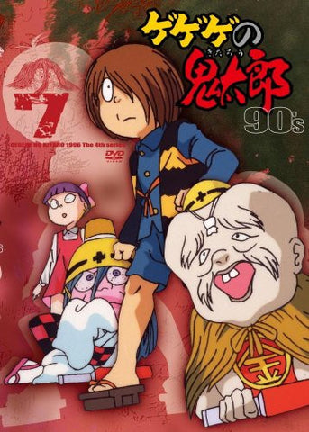 Image for Gegege No Kitaro 90's 7 1996 Forth Series
