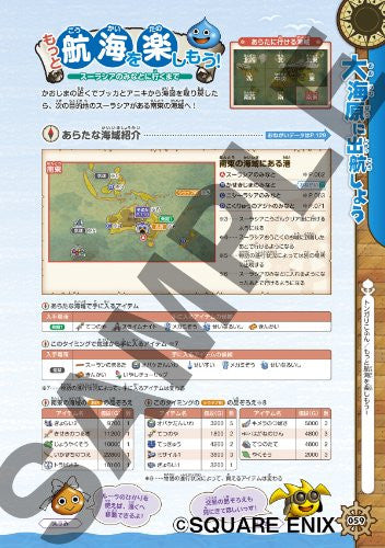 Image 8 for Slime Mori Mori Dragon Quest 3: Taikaizoku To Shippo Dan Formal Guide Book