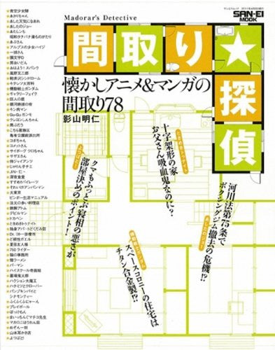 Image 1 for Layout Of The House In Anime And Manga Encyclopedia Book