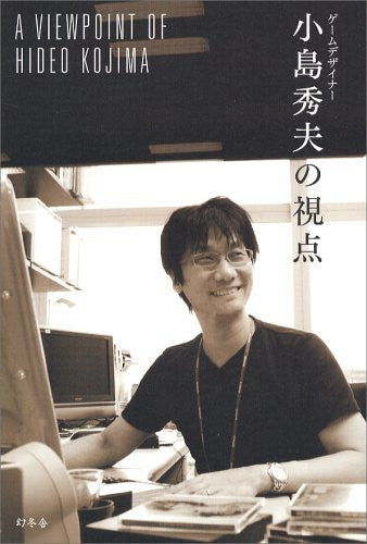 Image 1 for The Point Of View Of Game Designer Hideo Kojima Fan Book / Metal Gear Solid