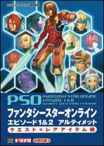Image 1 for Phantasy Star Online Episode 1 & 2 Ultimate Quest X Rare Item Book / Online