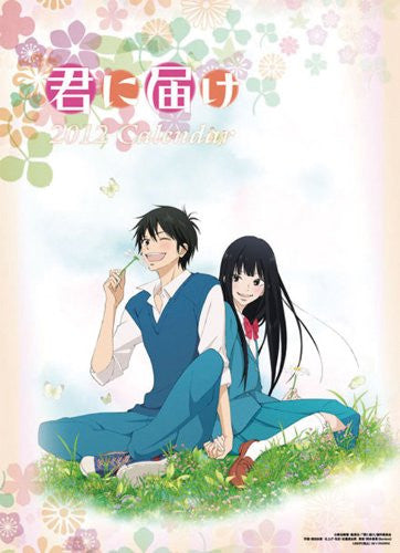 Image 1 for Kimi ni Todoke - Wall Calendar - 2012 (Try-X)[Magazine]