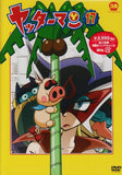 Thumbnail 1 for Yatterman Vol.17