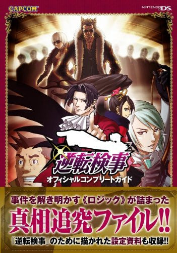 Ace Attorney Investigations: Miles Edgeworth Official Complete Guide Book / Ds