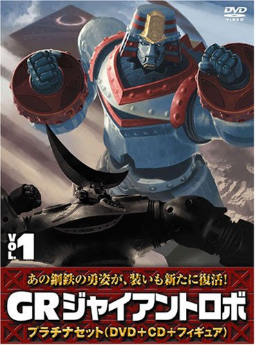 Image 1 for Gr -Giant Robo- Platinum Set Vol.2 [DVD+CD & Figure]