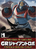 Thumbnail 1 for Gr -Giant Robo- Platinum Set Vol.2 [DVD+CD & Figure]