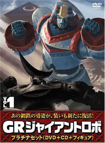 Image for Gr -Giant Robo- Platinum Set Vol.2 [DVD+CD & Figure]