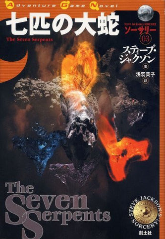 Seven Serpent   Sorcery  03  Game Book / Rpg
