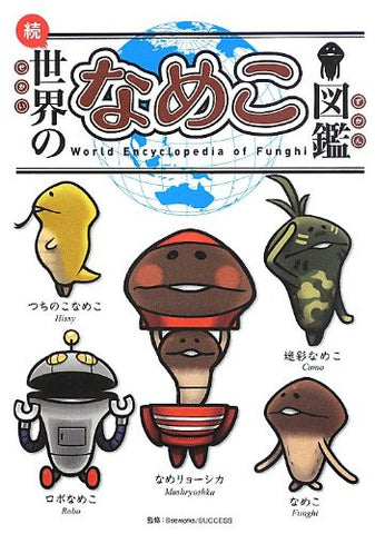 Image for Zoku Shin Nameko Zukan Encyclopedia Art Book W/Extra