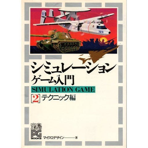 Image for Simulation Game Beginner Guide Book For Technics #2