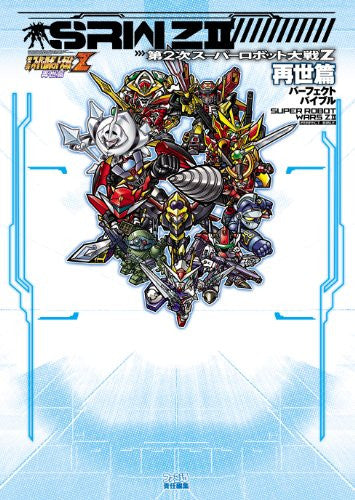 Image 1 for Dai 2 Ji Super Robot Taisen Z Saiseihen Perfect Bible