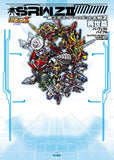 Thumbnail 1 for Dai 2 Ji Super Robot Taisen Z Saiseihen Perfect Bible
