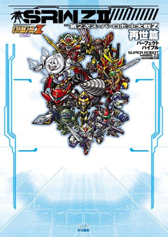 Image for Dai 2 Ji Super Robot Taisen Z Saiseihen Perfect Bible