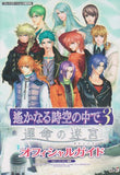 Thumbnail 1 for Harukanaru Toki No Naka De 3 Unmei No Meikyu Official Guide Book/ Ps2