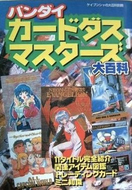 Image for Bandai Carddass Masters Perfect Collection Book