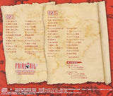 FAIRY TAIL ORIGINAL SOUNDTRACK VOL.4 - 2