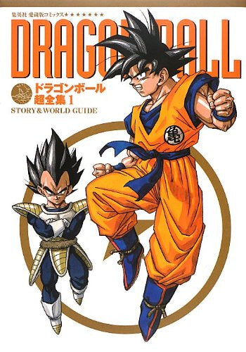 Image 1 for Dragonball Complete Works 1 Story&World Guide
