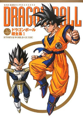 Image for Dragonball Complete Works 1 Story&World Guide