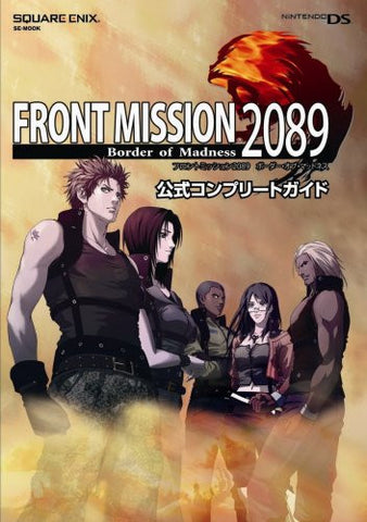 Front Mission 2089: Border Of Madness Official Complete Guide