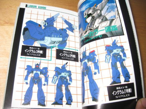 Image 3 for Mobile Police Patlabor Daizukan #3 Encyclopedia Art Book
