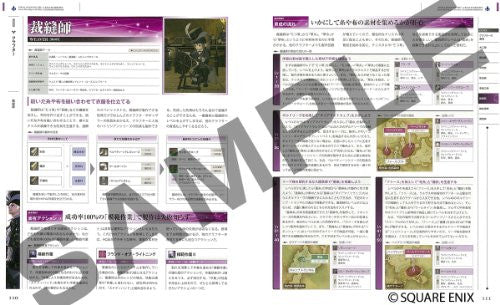 Image 2 for Final Fantasy Xiv: Shinsei Eorzea World Report Patch 2.1 Class/Job/Data