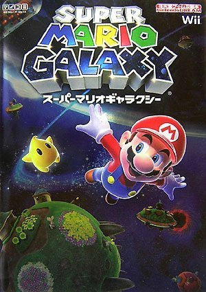 Image 1 for Super Mario Galaxy Nintendo Game Capture Book Nintendo Dream