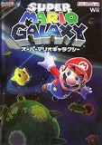 Thumbnail 1 for Super Mario Galaxy Nintendo Game Capture Book Nintendo Dream