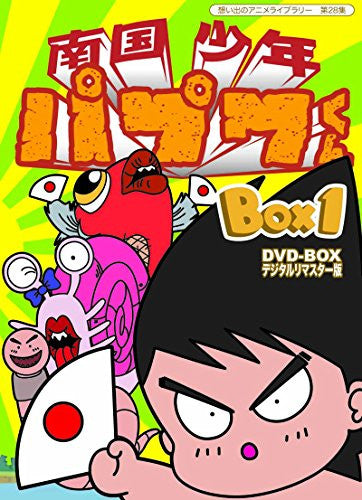 Image 1 for Nangoku Shonen Papuwa-kun - Omoide no Anime Library 28 Dvd Box Digitally Remastered Edition Box 1