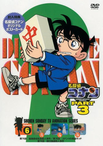 Image for Detective Conan Part.3 Vol.6
