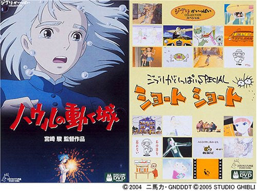 Image 1 for Howl's Moving Castle + Ghibli ga Ippai Special Short Short Twin Box [CD+DVD Limited Edition] [dts]