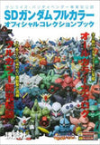 Thumbnail 3 for Sd Gundum Fullcolor Official Collection Book