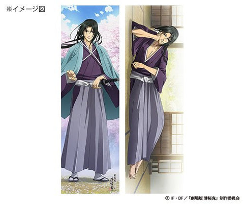 Image for Hakuouki Shinsengumi Kitan Movie 1 - Kyoto Ranbu - Hijikata Toshizou - Dakimakura Cover (Gate)
