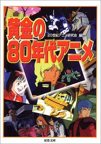 1980's Japanese Anime Encyclopedia Book