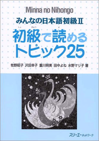Image 1 for Minna No Nihongo Shokyu 2 (Beginners 2) 25 Topics For Beginner
