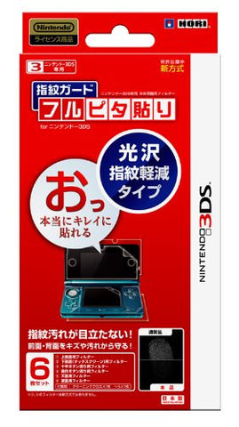 Image for Fingerprint Relief Full System Protection Filter 3DS