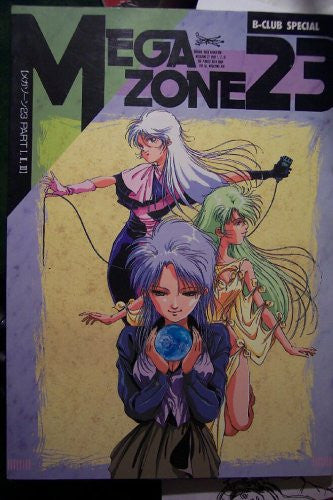Image 1 for Mega Zone #23 Illustration Art Book